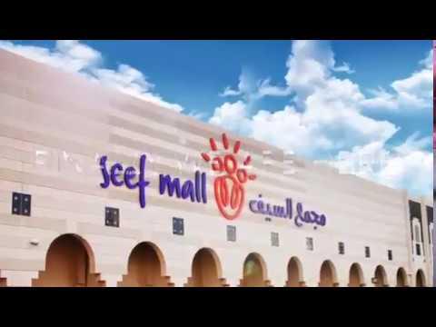 Seef Mall in Saudi