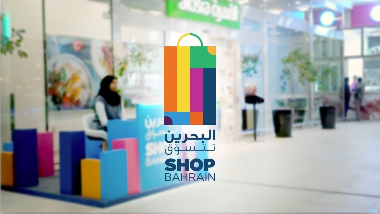 Shop Saudi 2018 | Documentary