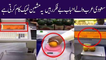 Shopping in Saudi Arabia | New item in market | 29-7-2018 | AT Advice
