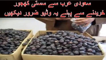 saudi arabia latest news in urdu hindi shopping in saudi arabia