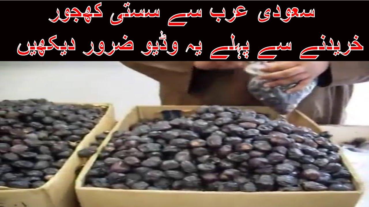 saudi arabia latest news in urdu hindi shopping in saudi arabia