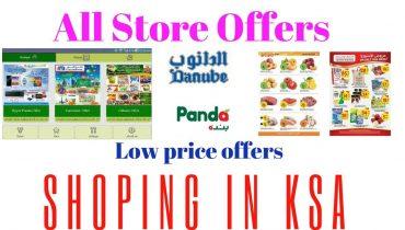 Low price shopping in saudi arabia in Hindi/Urdu